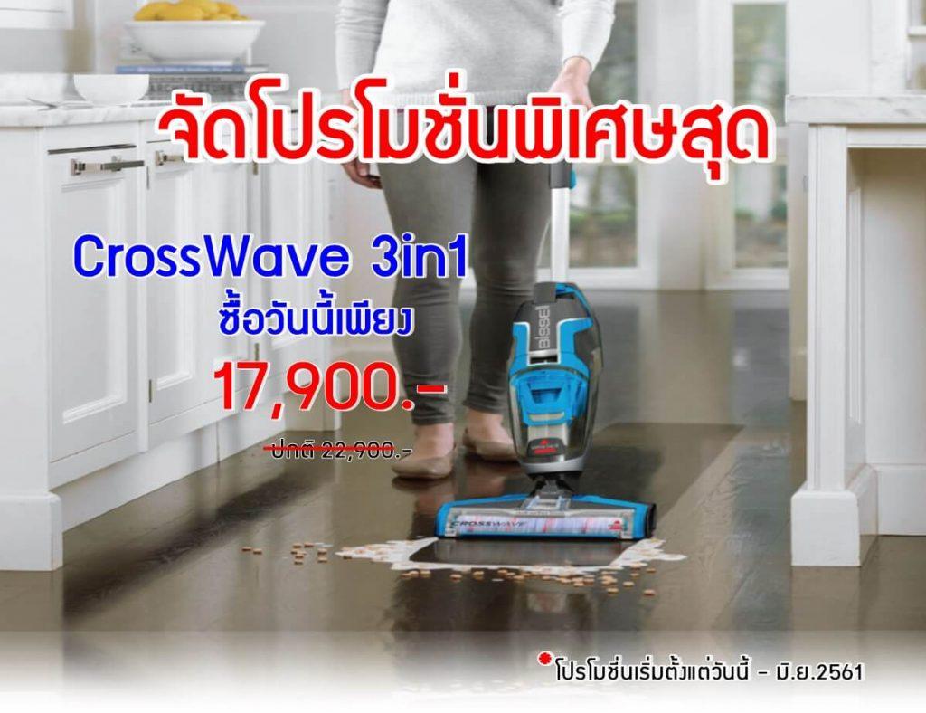 Bissell crosswave4