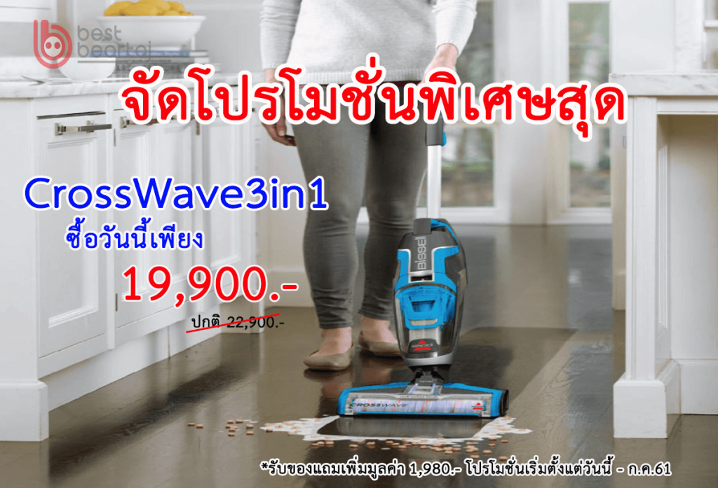 Bissell crosswave44