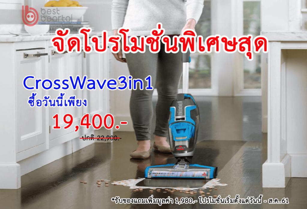 Bissell crosswave44